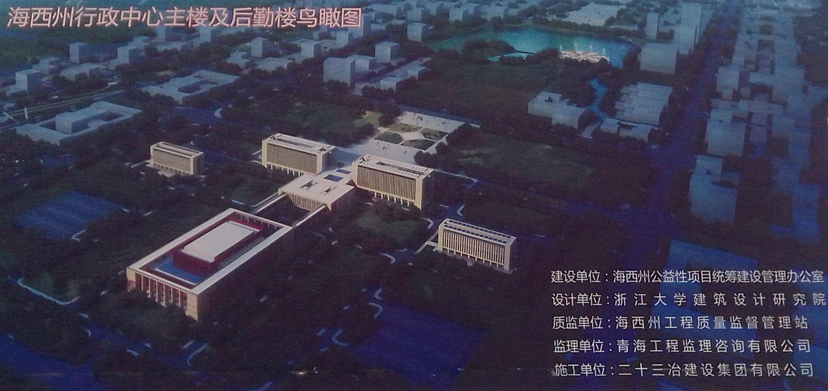 傲华尔公司中标青海省海西州行政中心、会议中心楼控系统工程项目